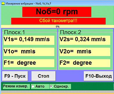 Прибор Балком-1 - Контроль сигнала отметчика (датчика фазы), предупреждение при сбоях