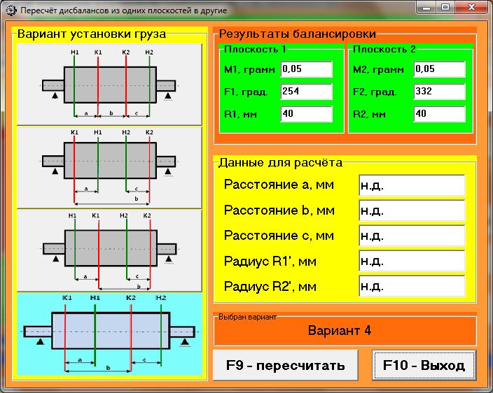 Прибор Балком-2 - Пересчёт  параметров корректирующих грузов при изменении плоскостей коррекции.
