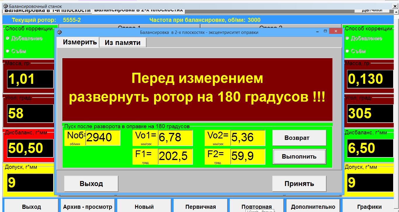 Прибор Балком-2 - Расчет параметров корректирующих грузов с учётом эксцентриситета оправки.
